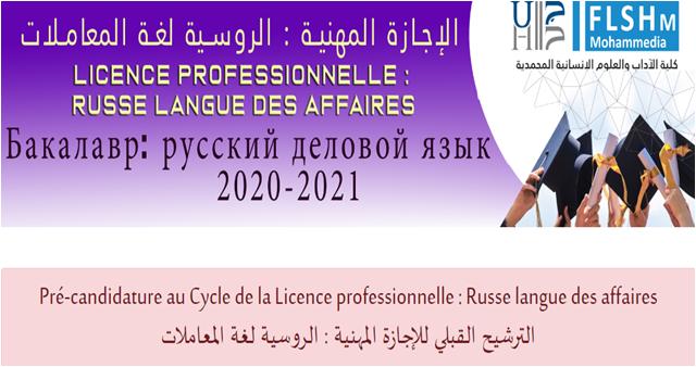 كلية الاداب والعلوم الانسانية المحمدية مباراة ولوج مسلك الإجازة المهنية الروسية لغة المعاملات 2020-2021