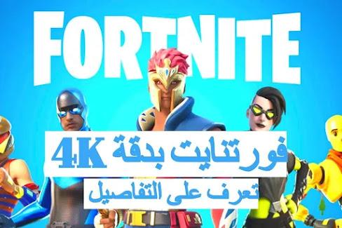 فورتنايت Fortnite  بدقة 4K