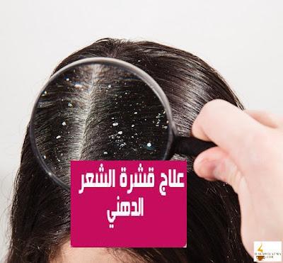 علاج قشرة الرأس الدهنية