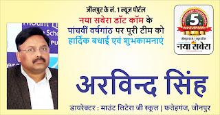 *#5thAnniversary : माउंट लिटेरा जी स्कूल फतेहगंज जौनपुर के डायरेक्टर अरविंद सिंह की तरफ से जौनपुर के नं. 1 न्यूज पोर्टल नया सबेरा डॉट कॉम की 5वीं वर्षगांठ पर पूरी टीम को हार्दिक शुभकामनाएं*