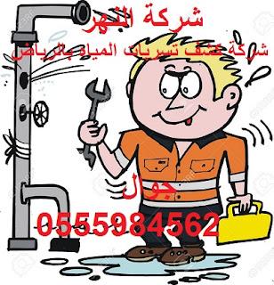 شركة كشف تسربات المياه بالرياض 0555984562 كشف تسربات بالخرج - شركة النهر