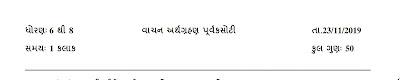 Vanchan Bhaiyan purva kasoti Solution