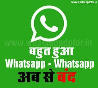 whatsapp-band-dp