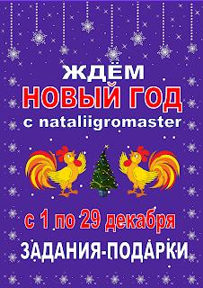 Я ЖДУ НОВЫЙ ГОД с nataliigromaster! 1, 3, 6, 9,12,15,18, 21, 24, 27 декабря