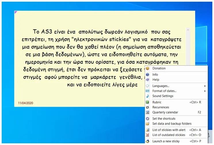 Alarm Stickies 3 :  Δωρεάν λογισμικό για  χρήση αυτοκόλλητων σημειώσεων