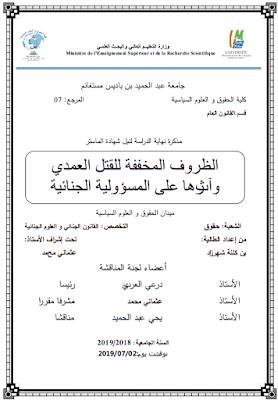 مذكرة ماستر: الظروف المخففة للقتل العمدي وآثرها على المسؤولية الجنائية PDF