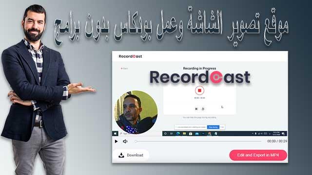 موقع RecordCast تصوير وتسجيل الشاشة