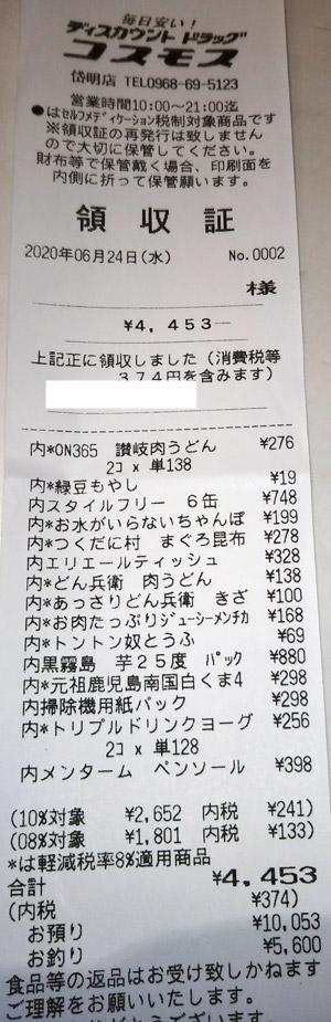 コスモス 岱明店 2020/6/24 のレシート