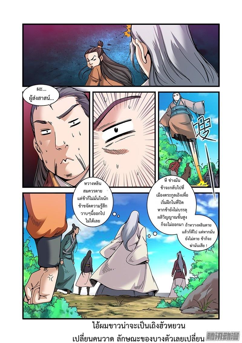 อ่านการ์ตูน Xian Ni 56 ภาพที่ 3