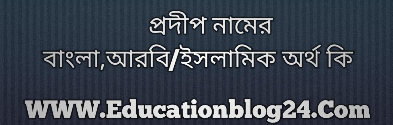 Pradip name meaning in Bengali, প্রদীপ নামের অর্থ কি, প্রদীপ নামের বাংলা অর্থ কি, প্রদীপ নামের ইসলামিক অর্থ কি, প্রদীপ কি ইসলামিক /আরবি নাম