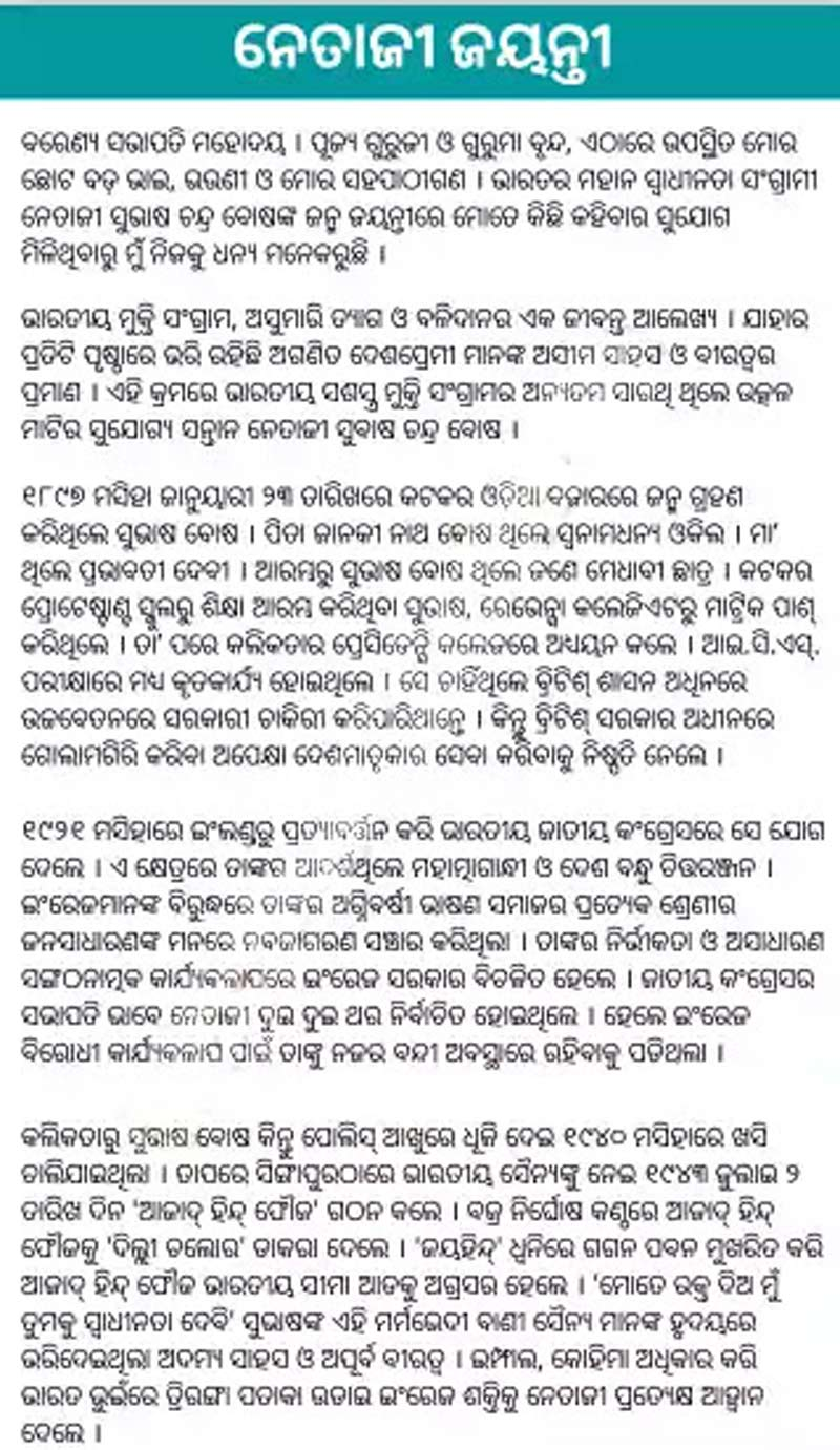 Netaji Subhash Chandra Bose Jayanti Speech in Odia Download