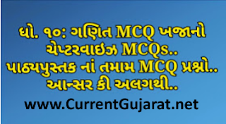 GSEB STD 10 Maths All Chapter MCQ With Answer PDF File