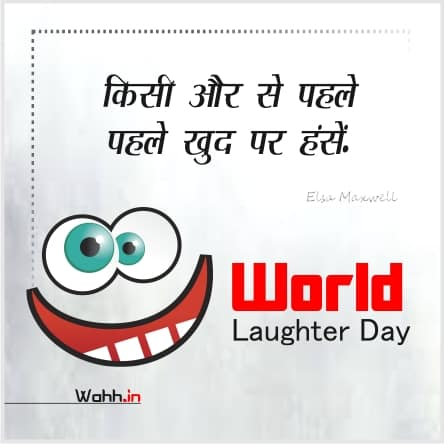 Laughter Day Thought In Hindi