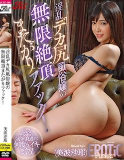JUFE-169 Infinite Cum Spanking Fuck Of A Nympho Big Ass Sex Lady! Minami Saya