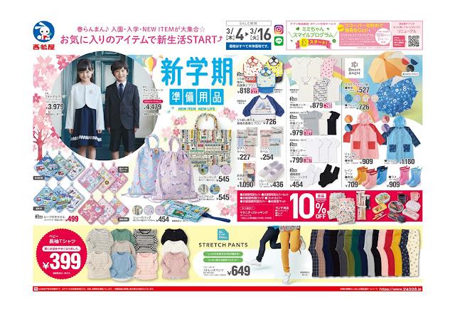 チラシ3月4日版「お気に入りのアイテムで新生活START」 西松屋チェーン/越谷レイクタウン店