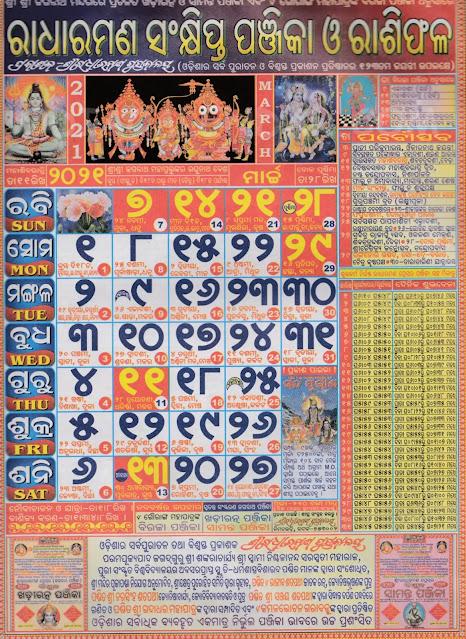 Odia Radharaman Panjika Calendar 2021 April
