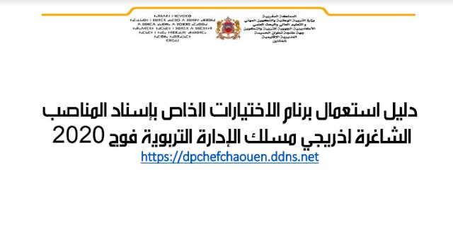 دليل استعمال برنام الاختيارات الخاص بإسناد المناصب الشاغرة لخريجي مسلك الإدارة التربوية فوج 2020.pdf