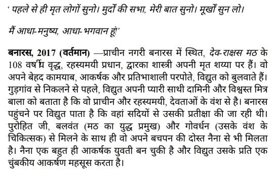 Kashi - Kale Mandir ka Rahasya Hindi PDF
