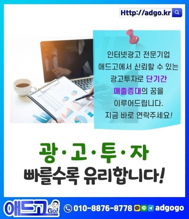 김포네이버마케팅