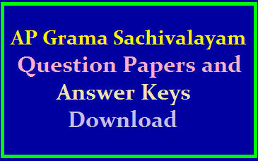 AP Grama Sachivalayam Answer Key 2019: September 1 Exam Key for all question paper sets /2019/09/ap-grama-sachivalayam-2019-question-papers-and-answer-keys-download-at-gramasachivalayam.ap.gov.in.html