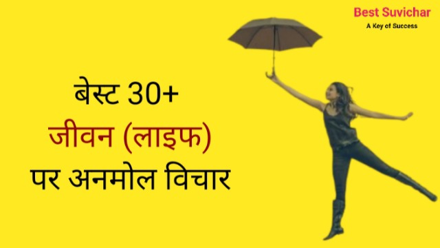 Best Quotes for Life in Hindi - जीवन पर अनमोल विचार
