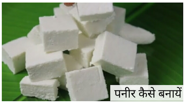 How to make paneer | Simple And Easy Steps
