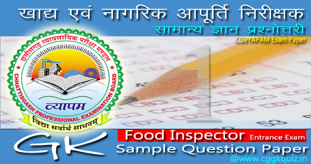 cgvyapam food inspector exam question previous years papers in hindi competitive exam, model answer, admit card, syllabus, chhattisgarh civil supplies inspector (CSFI) gk quiz (cg professional examination board exam). indian general knowledge question and answers, sports, current affairs, mock test pdf (cggkquiz) etc.