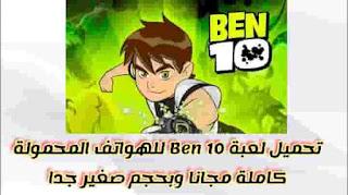 تحميل لعبة بن تن  للاندرويد بآخر اصدار | تحميل لعبة Ben 10