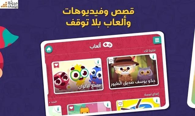 تحميل تطبيق لمسة للاطفال: ألعاب وقصص وفيديوهات تعليمية