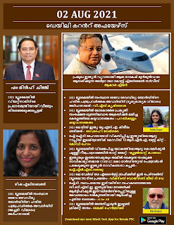 Daily Malayalam Current Affairs 02 Aug 2021