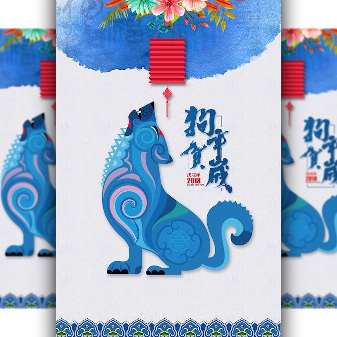 Chinese New Year traditional style design propaganda poster- China Free PSD