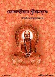 Lokjibone Sri Ramkrishna- Swami Someshwarananda