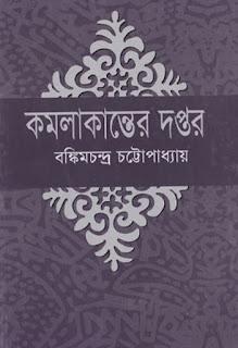 Kamalakamter Daptor by Bankimchandra Chattopadhyay