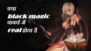 black magic hindi