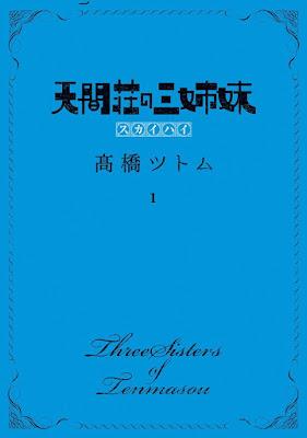 天間荘の三姉妹 スカイハイ raw zip dl
