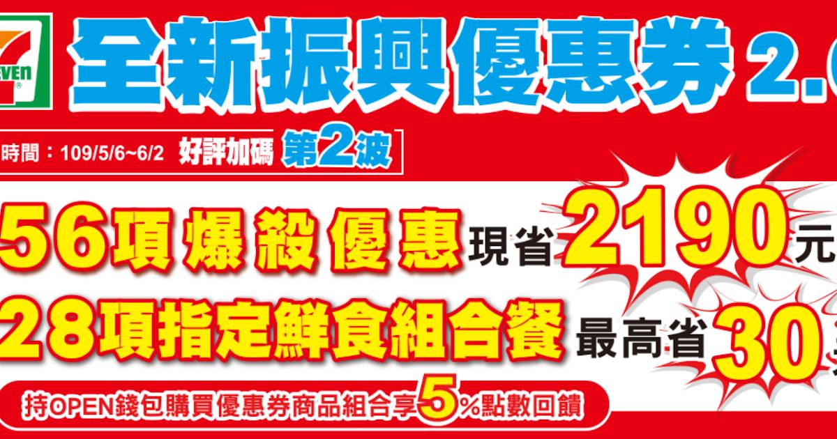 【7-11】第二波振興優惠券2.0 - 酷碰達人