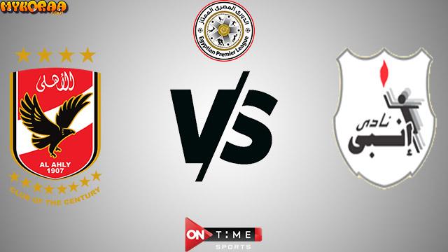 مشاهدة مباراة الأهلي وإنبي بث مباشر بتاريخ 09-08-2020 في الدوري المصري