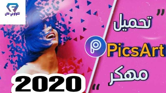 تحميل برنامج بيكس ارت PicsArt مهكر 2020 جميع الميزات مفتوحة مجانا للاندرويد والكمبيوتر