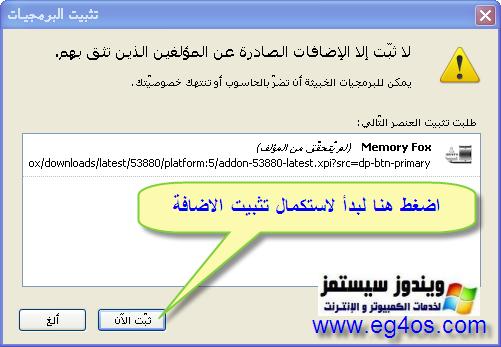 شرح وتحميل Memory Fox لتسريع المتصفح الذكي Firefox