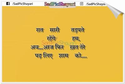 Instagram Sad Shayari Download in Hindi