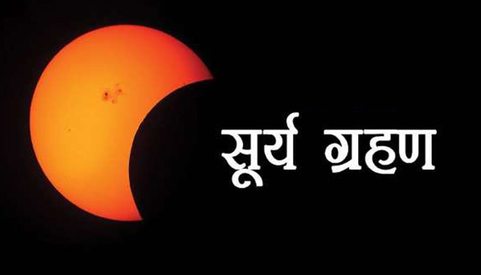 Solar Eclipse in Hindi