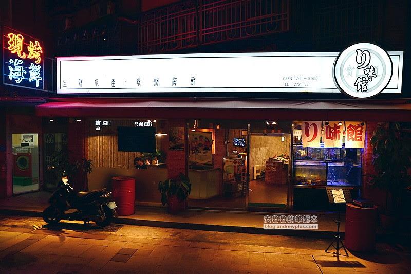 市民大道,燒烤海鮮,平價熱炒店,忠孝復興站