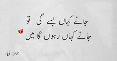 Facebook status in urdu