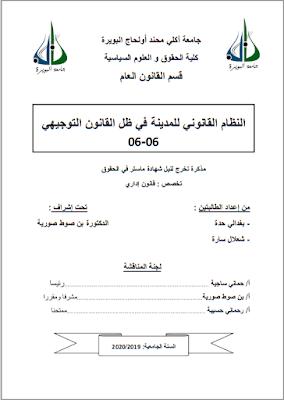 مذكرة ماستر: النظام القانوني للمدينة في ظل القانون التوجيهي 06-06 PDF