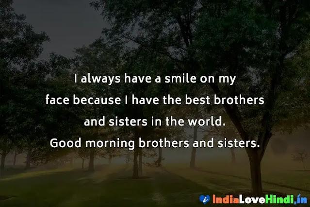 good morning shayari for brother