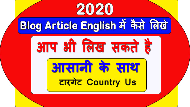 Blog Article Hindi To English Me Kaise Likhe Article Kaise Likhte Hai In English
