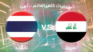 مباراة العراق وتايلاند بث مباشر بجودة HD