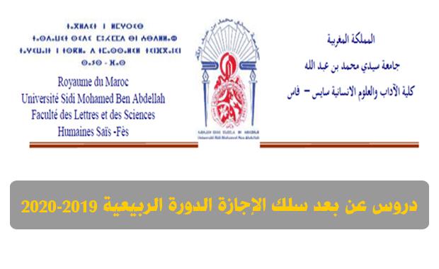 دروس جميع المسالك كلية الآداب والعلوم الإنسانية فاس-سايس
