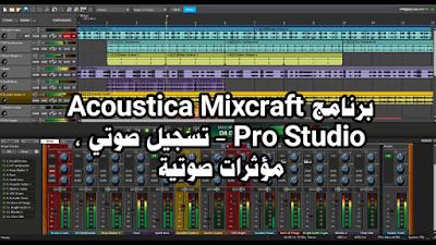 تحميل برنامج Acoustica Mixcraft Pro Studio v8.1 Build 415 - تسجيل صوتي ، مؤثرات صوتية وتأثيرات
