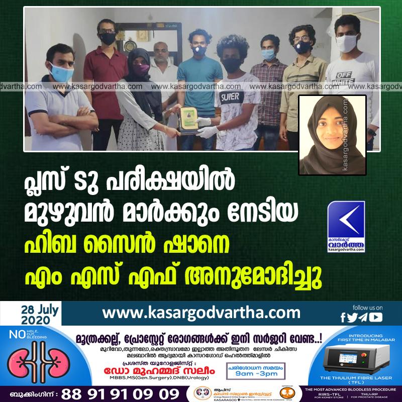 Kerala, News, Nayanmarmoola, Examination, Msf, Mariya ayishath hiba sen shan felicitated by msf
